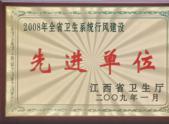 江西省卫生厅授予卫生系统行风建设先进单位