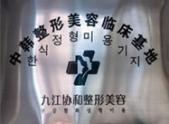 中韩整形美容临床基地