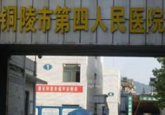 铜陵市第四人民医院医学美容科