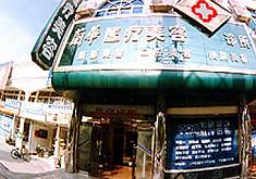 芜湖兰华医疗美容整形中心