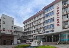 安庆市第一人民医院整形外科