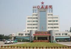解放军第一〇五医院整形美容中心