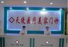 宿州天使医疗美容门诊