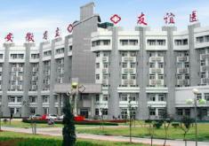安徽省立友谊医院整形美容外科