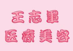 南京王志军医疗美容机构