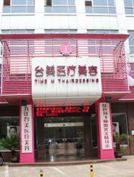 九江台美医疗美容美业机构