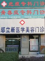 宁波江东邬立新医疗美容诊所