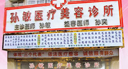 宁波孙敏医疗美容诊所