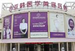 南京亚韩整形医院
