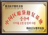 中国区眼袋修复基地