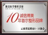 诚信博美10年首尔整形品牌