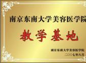 南京东南大学美容医学院教学基地