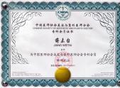 中国医师协会美容与整形医师分会专科会员证