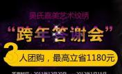 """吴氏嘉美艺术纹绣""""跨年答谢会""""3人团购,最高立省1180元!"""