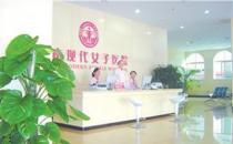 海南现代妇婴医院整形咨询台