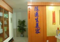 绍兴陈荣法医疗整形美容诊所