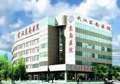 武汉东南整形美容医院