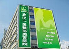 武汉一美医疗美容医院