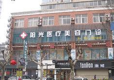 宿州阳光韩式整形美容医院