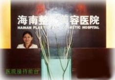 海南添美整形外科诊所