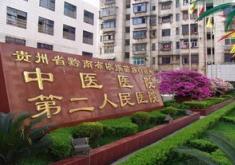 黔南州中医院美容科