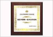 韩国整形美容协会指定中国唯一技术合作
