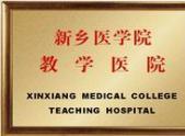 新乡医学院教学医院