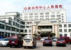 滕州市中心人民医院烧伤整形科