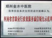 河南省职业质量服务领先示范单位