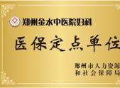 郑州市医保定点单位