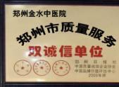郑州市质量服务 双诚信单位