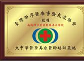 大中华医学美容医师培训基地