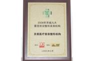 荣获2008年京城九大最受欢迎整形美容机构称号