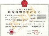 哈尔滨禾力康医疗许可证