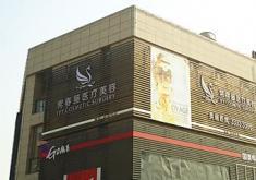 苏州常春藤医疗美容诊所