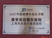 中国健康年度总评榜-最受欢迎整形医院