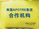 韩国APOTRE集团合作机构