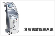 上海天大医疗美容医院紧肤祛皱换肤系统