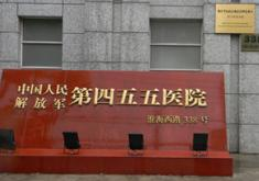 人民解放军第四五五医院激光整形科