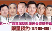 广西首届整形奥运会震撼开幕