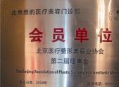 北京医疗整形美容业协会会员单位