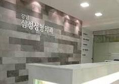 韩国江南三星整形外科医院