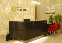 韩国高恩世上整形外科医院