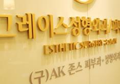 韩国格瑞丝整形外科医院