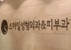 韩国Smile整形外科医院