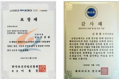 韩国美来整形医院金钟皖教授荣誉证书