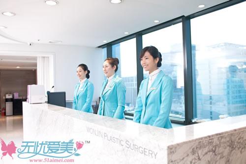 韩国原辰整形医院前台