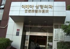 韩国艺德雅整形外科医院