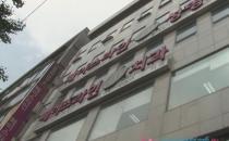 韩国FACE-LINE整形医院外景
