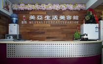 武汉美亚整形生活美容馆